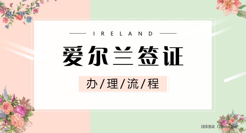 爱尔兰签证办理流程