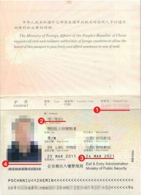爱尔兰签证护照材料模板