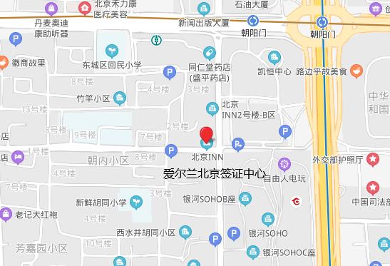爱尔兰北京签证中心地址
